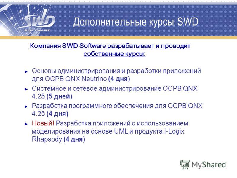 Компания SWD Software разрабатывает и проводит собственные курсы: Основы администрирования и разработки приложений для ОСРВ QNX Neutrino (4 дня) Системное и сетевое администрирование ОСРВ QNX 4.25 (5 дней) Разработка программного обеспечения для ОСРВ