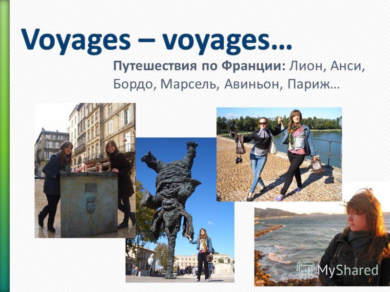 Путешествия по Франции: Лион, Анси, Бордо, Марсель, Авиньон, Париж…