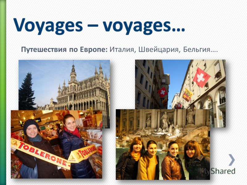 Путешествия по Европе: Италия, Швейцария, Бельгия….