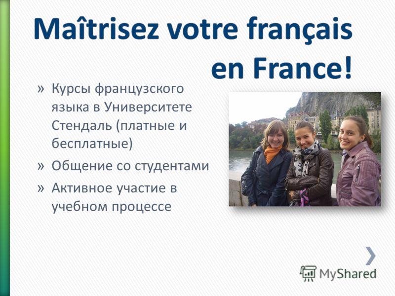 » Курсы французского языка в Университете Стендаль (платные и бесплатные) » Общение со студентами » Активное участие в учебном процессе