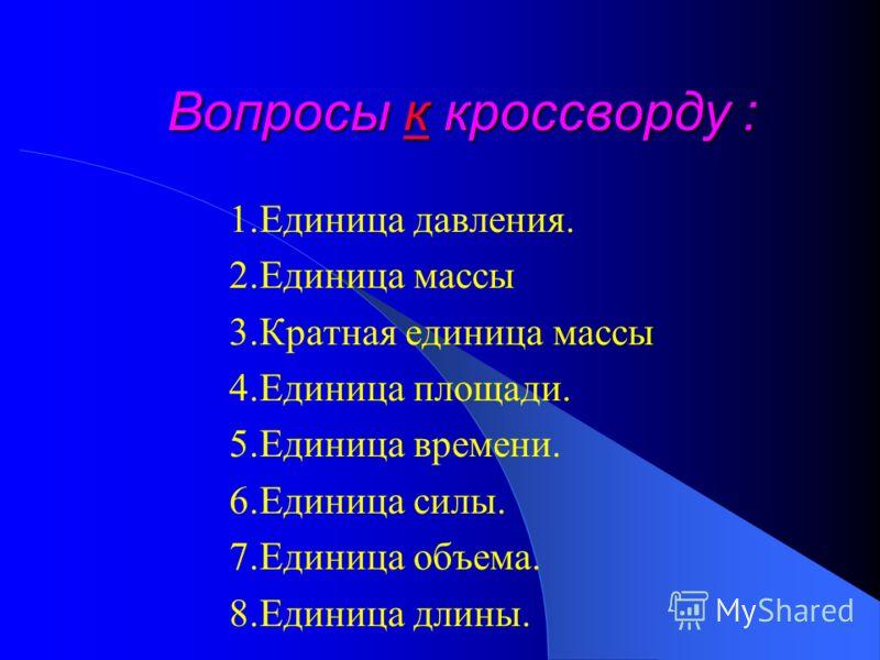 4.Домашнее задание : повторить §46-47, решить кроссворд