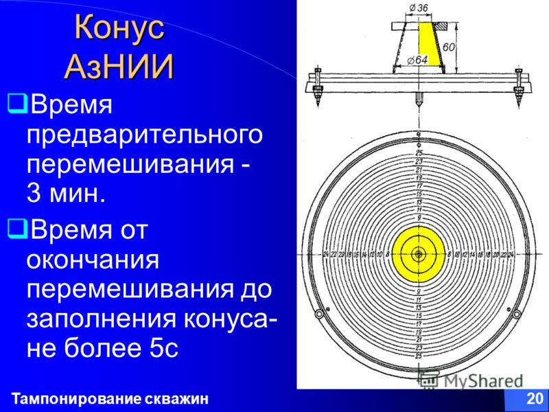 Тампонирование скважин20 Конус АзНИИ Время предварительного перемешивания - 3 мин. Время от окончания перемешивания до заполнения конуса- не более 5с