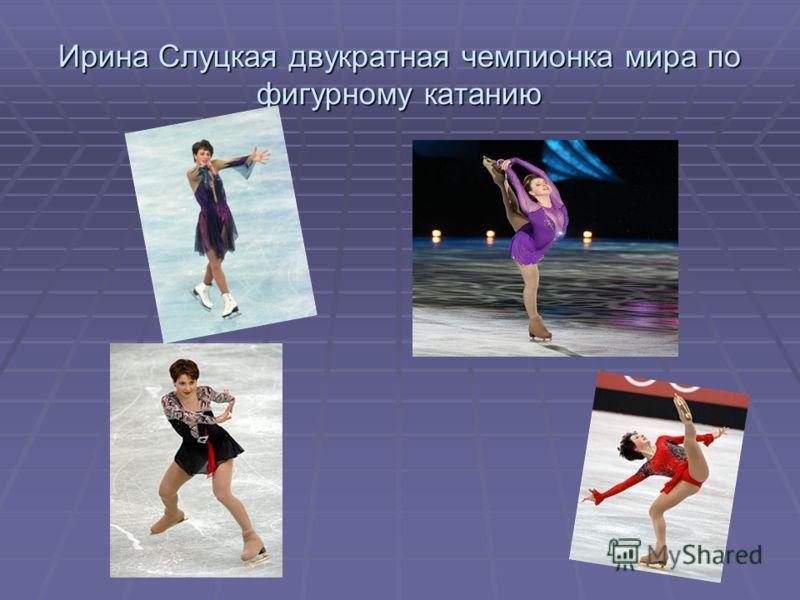 Ирина Слуцкая двукратная чемпионка мира по фигурному катанию