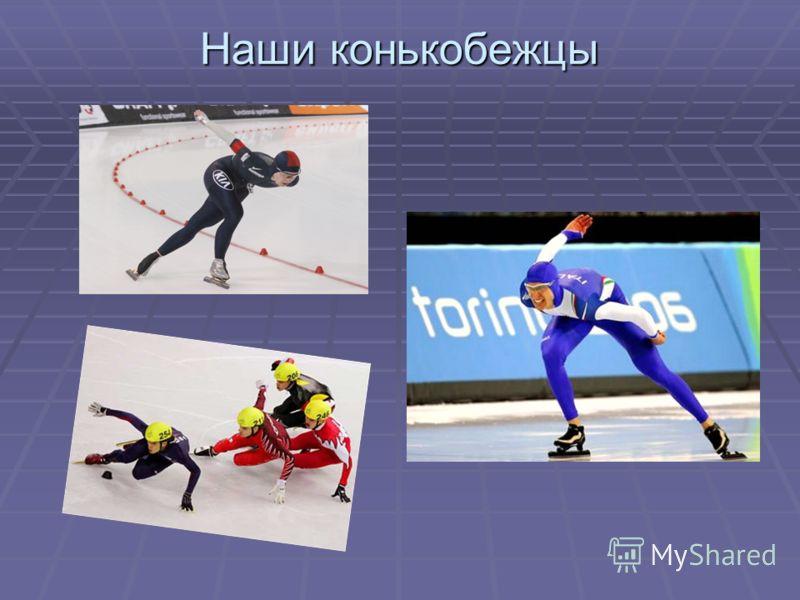 Наши конькобежцы