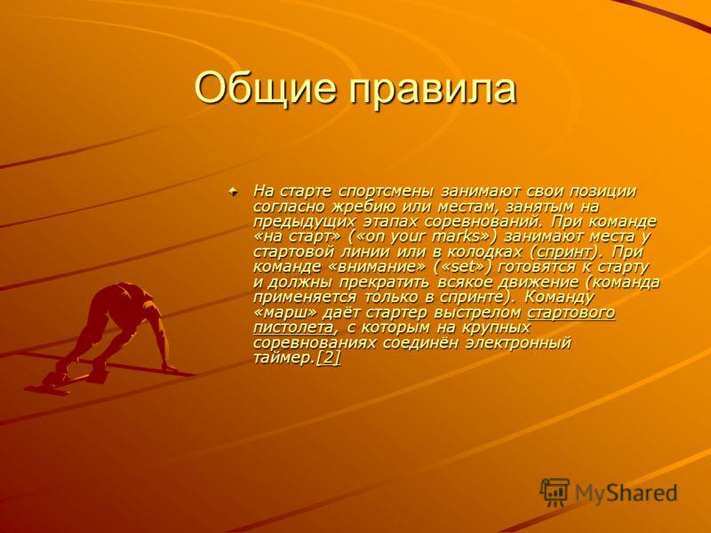 Соревнования по бегу один из самых старых видов спорта, по которым были утверждены официальные правила соревнований, и были включены в программу с самых первых олимпийских игр современности 1896 года. Для бегунов важнейшими качествами являются: спосо