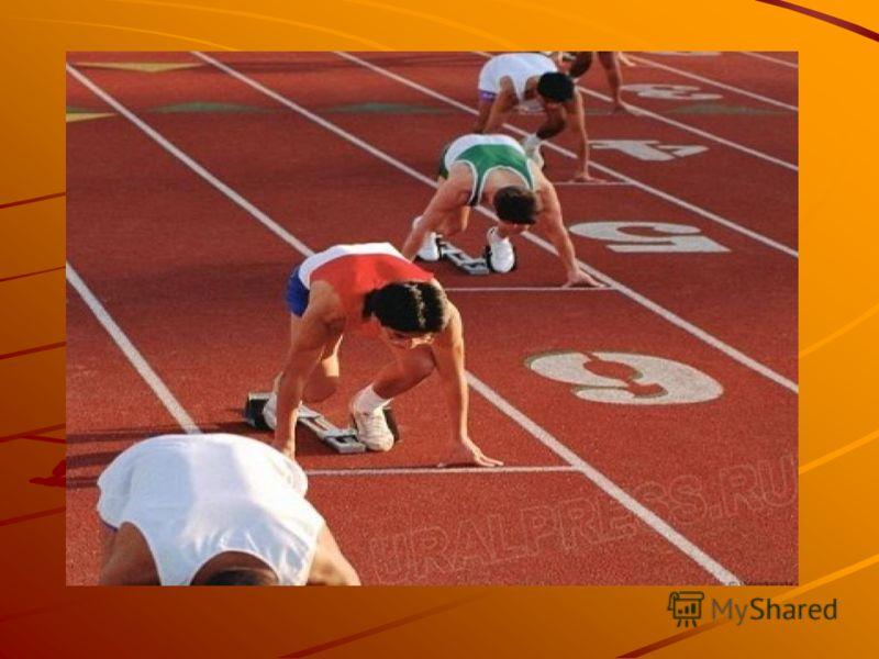 Выигрывает тот спортсмен, который первым пересекает линию финиша. При этом в случае спорных ситуаций привлекается фотофиниш и первым считается тот легкоатлет, часть туловища которого первой пересекла линию финиша. фотофиниш В ходе бега спортсмены не