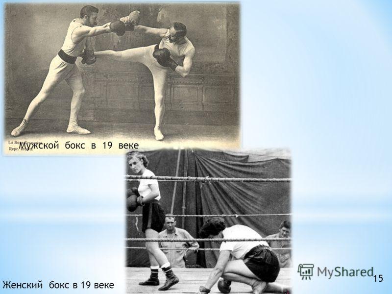 Женский бокс в 19 веке Мужской бокс в 19 веке 15