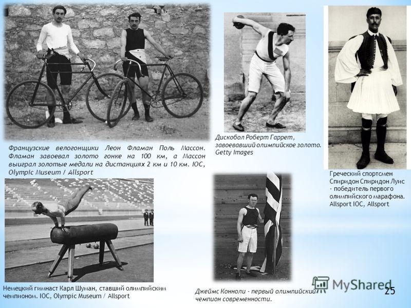 Французские велогонщики Леон Фламан Поль Массон. Фламан завоевал золото гонке на 100 км, а Массон выиграл золотые медали на дистанциях 2 км и 10 км. IOC, Olympic Museum / Allsport Греческий спортсмен Спиридон Спиридон Луис - победитель первого олимпи