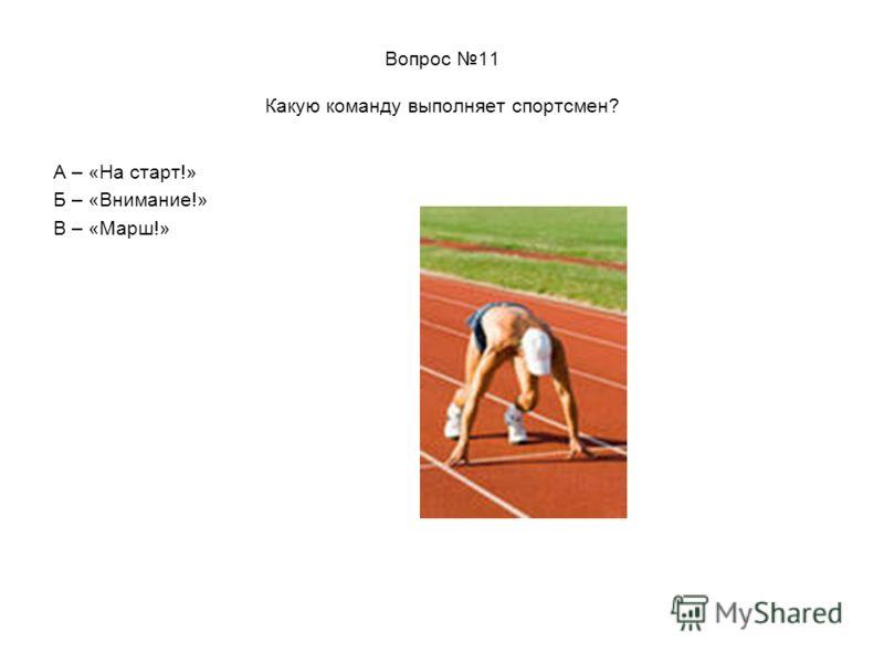 Вопрос 11 Какую команду выполняет спортсмен? А – «На старт!» Б – «Внимание!» В – «Марш!»