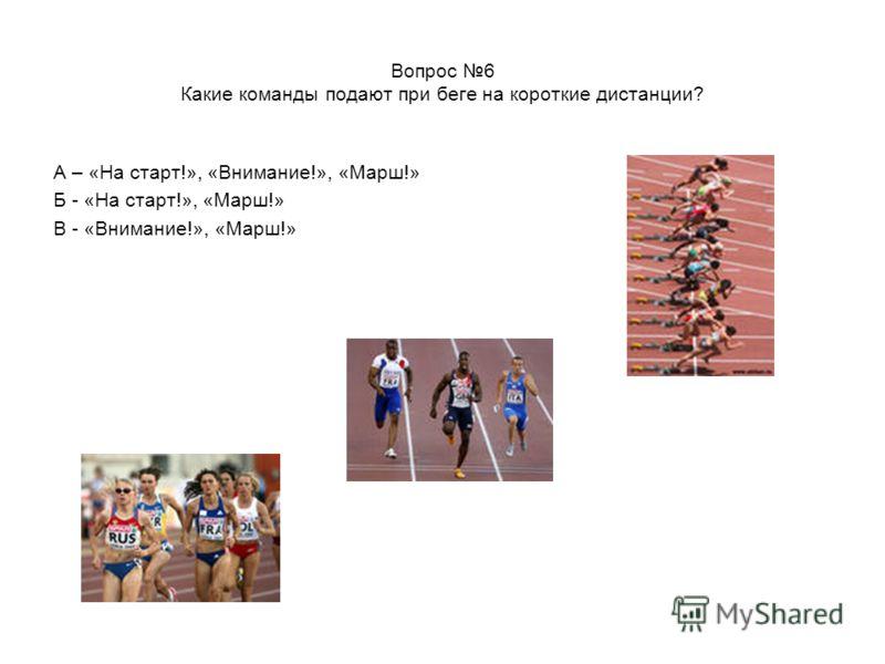 Вопрос 6 Какие команды подают при беге на короткие дистанции? А – «На старт!», «Внимание!», «Марш!» Б - «На старт!», «Марш!» В - «Внимание!», «Марш!»