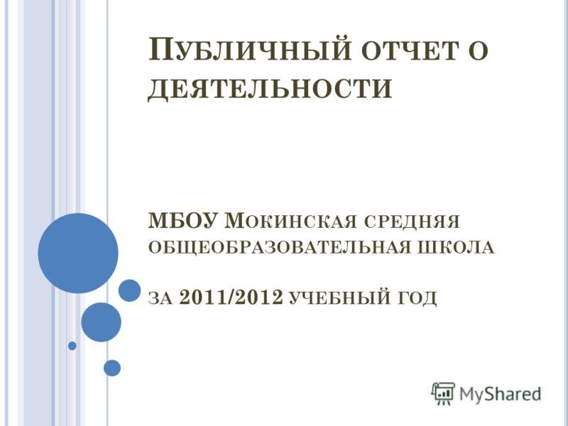 П УБЛИЧНЫЙ ОТЧЕТ О ДЕЯТЕЛЬНОСТИ МБОУ М ОКИНСКАЯ СРЕДНЯЯ ОБЩЕОБРАЗОВАТЕЛЬНАЯ ШКОЛА ЗА 2011/2012 УЧЕБНЫЙ ГОД