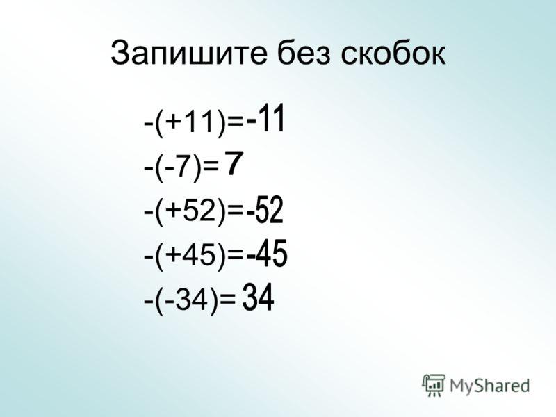 Запишите без скобок -(+11)= -(-7)= -(+52)= -(+45)= -(-34)=