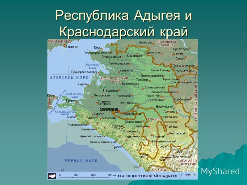 Республика Адыгея и Краснодарский край