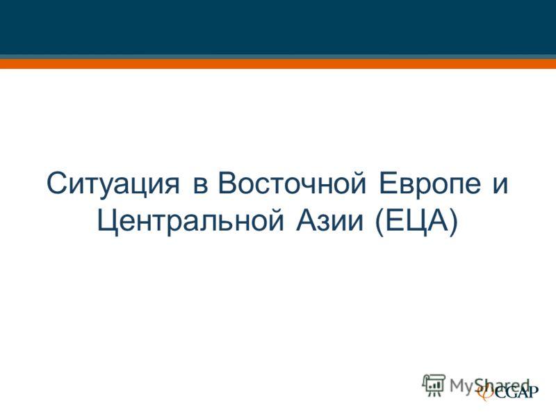 Ситуация в Восточной Европе и Центральной Азии (ЕЦА)