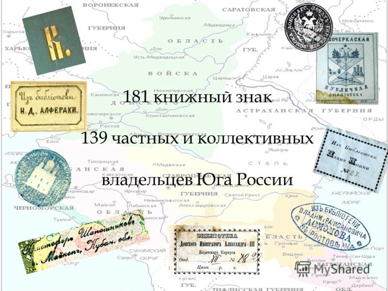 181 книжный знак 139 частных и коллективных владельцев Юга России