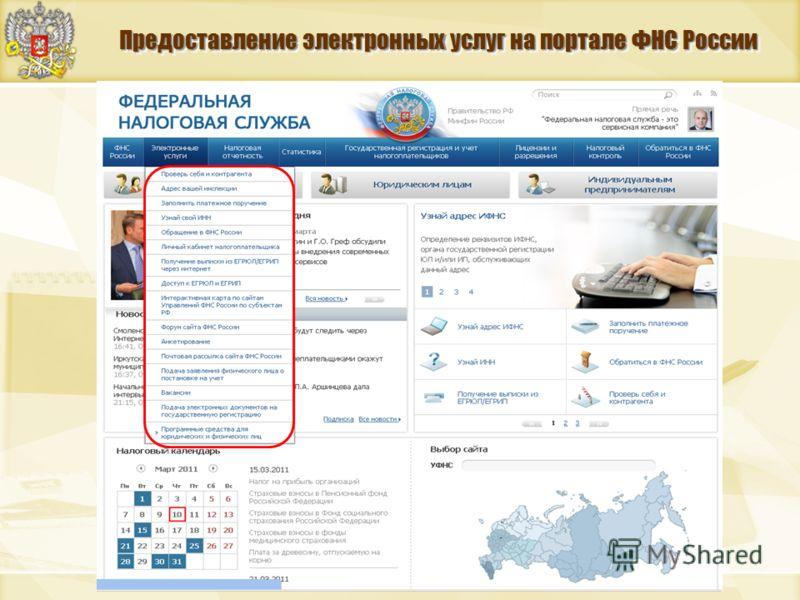 Предоставление электронных услуг на портале ФНС России