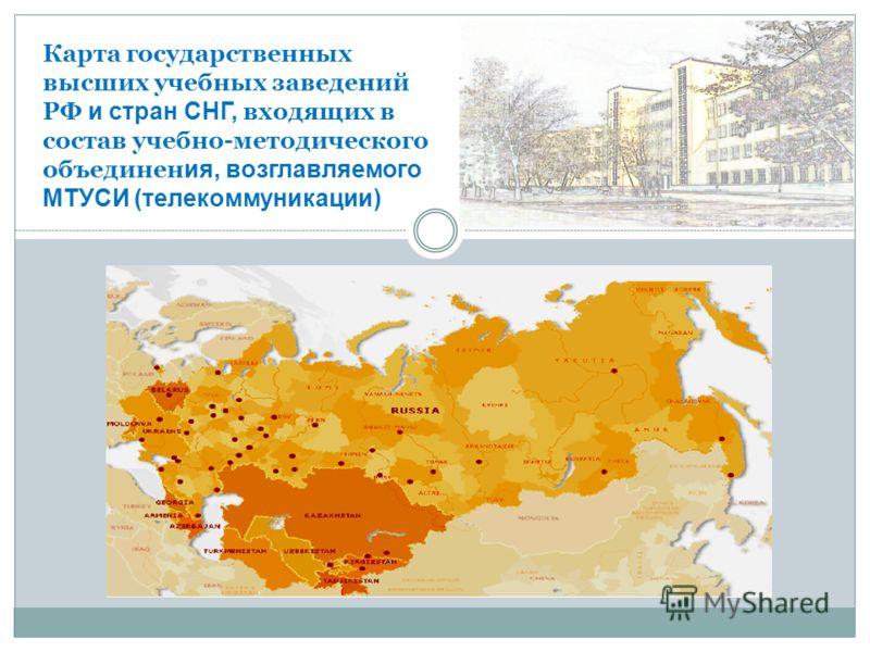 Карта государственных высших учебных заведений РФ и стран СНГ, входящих в состав учебно-методического объединен ия, возглавляемого МТУСИ (телекоммуникации)