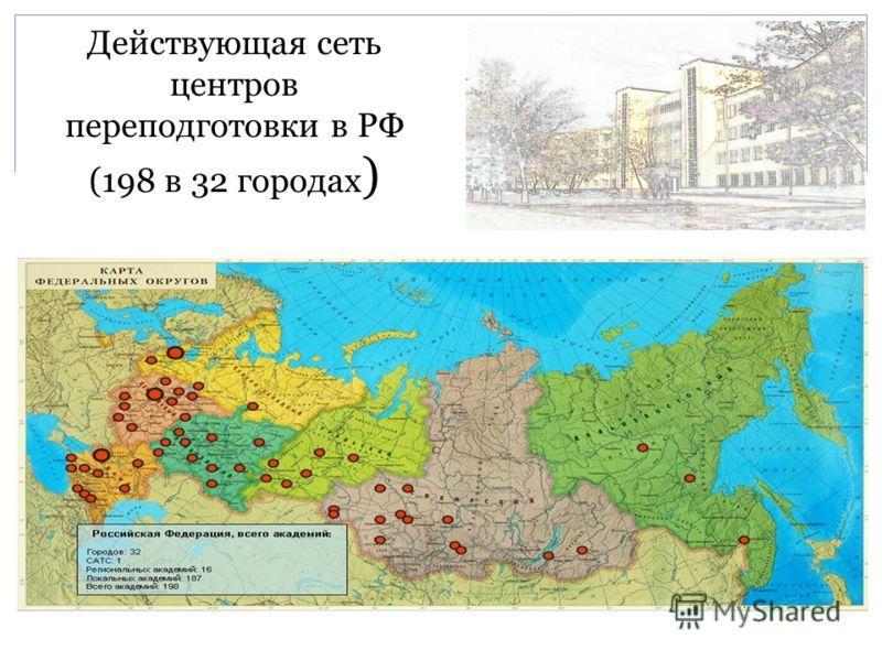 Действующая сеть центров переподготовки в РФ (198 в 32 городах )