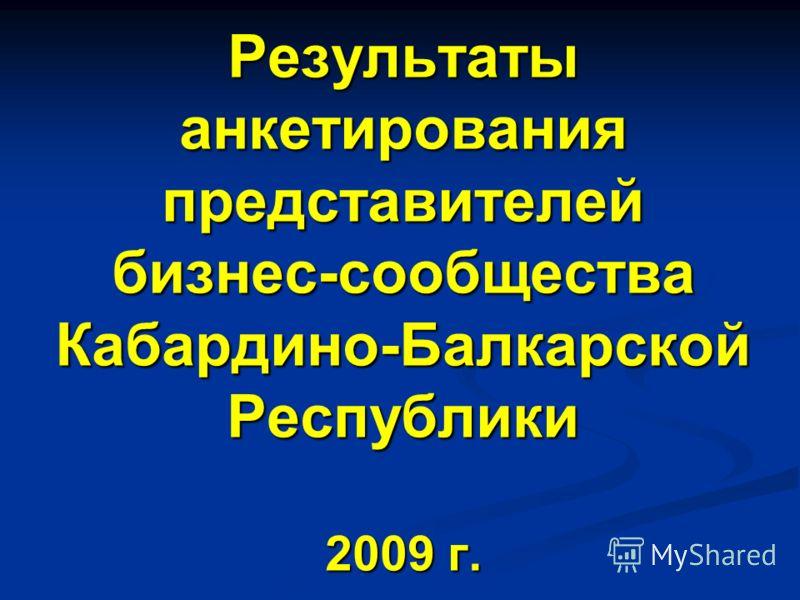Результаты анкетирования представителей бизнес-сообщества Кабардино-Балкарской Республики 2009 г.