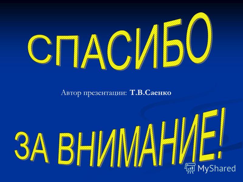 Автор презентации: Т.В.Саенко