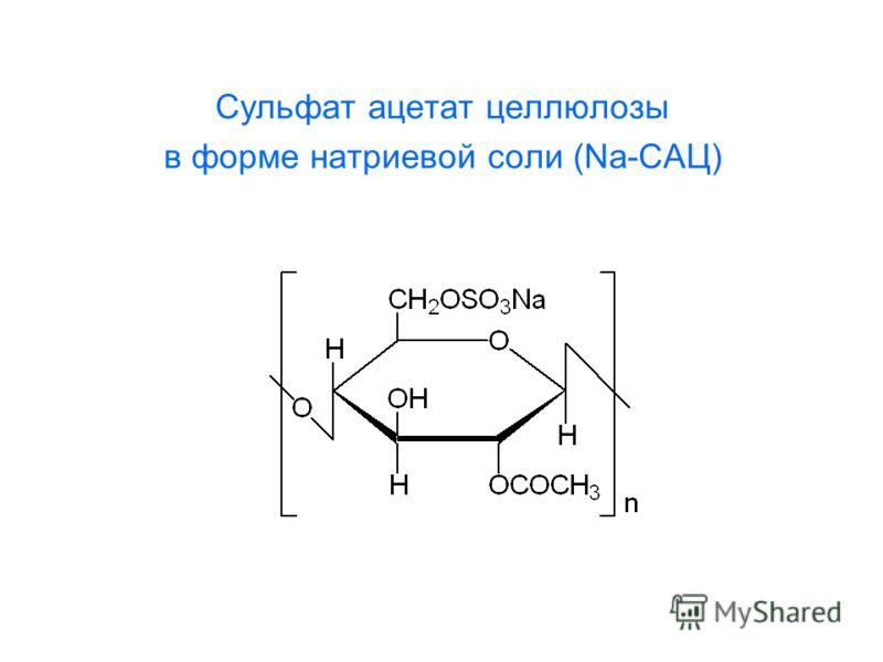 Сульфат ацетат целлюлозы в форме натриевой соли (Na-САЦ)