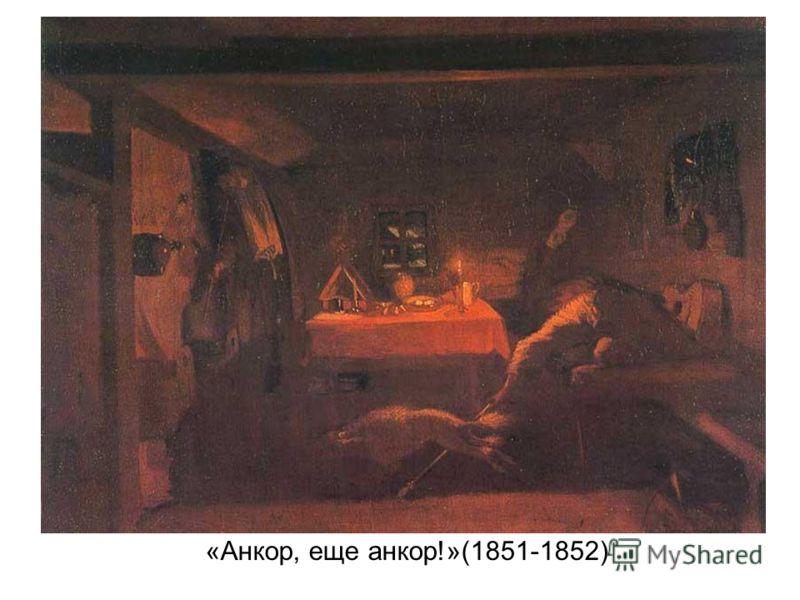 «Анкор, еще анкор!»(1851-1852)