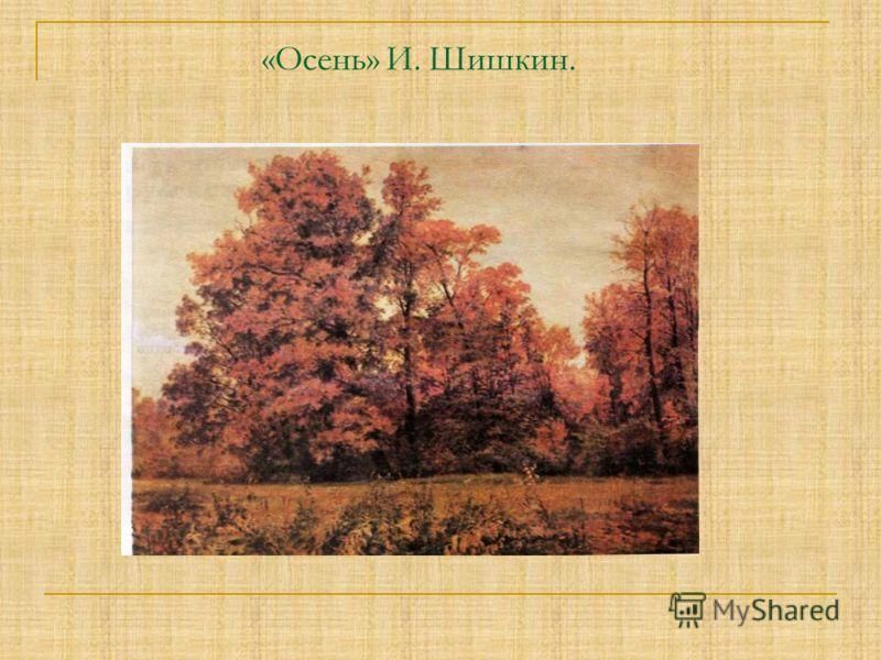 «Осень» И. Шишкин.