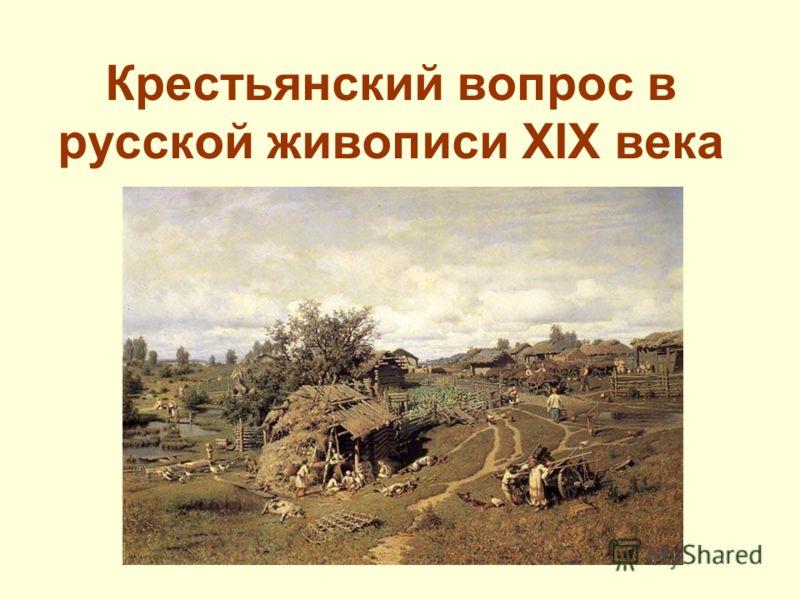 Крестьянский вопрос в русской живописи XIX века