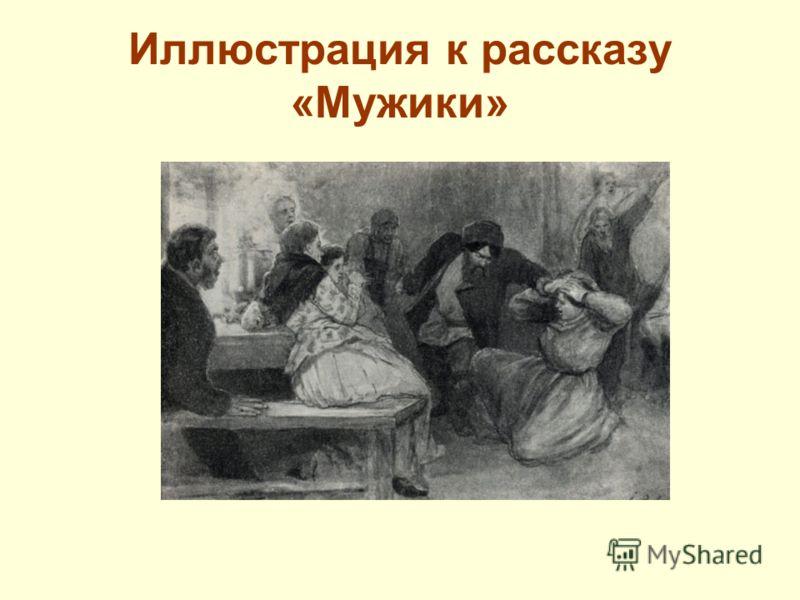 Иллюстрация к рассказу «Мужики»