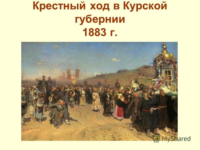 Крестный ход в Курской губернии 1883 г.
