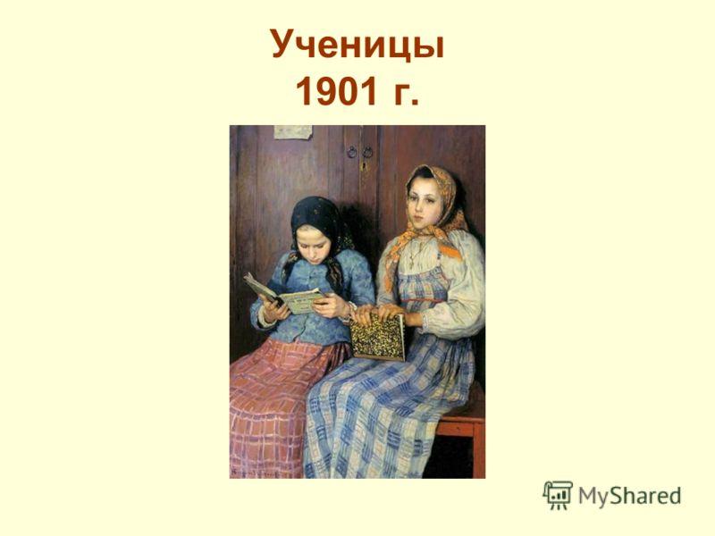 Ученицы 1901 г.
