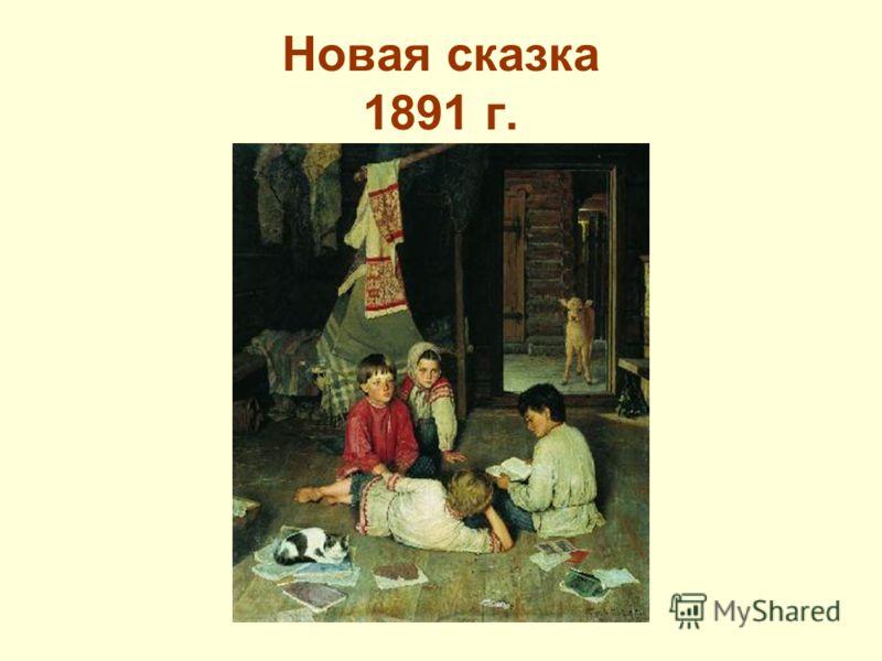 Новая сказка 1891 г.
