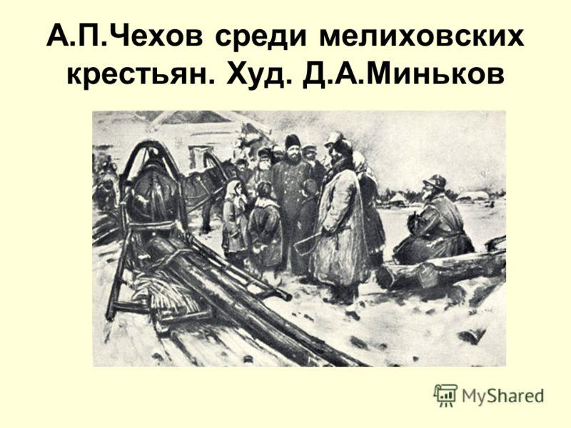 А.П.Чехов среди мелиховских крестьян. Худ. Д.А.Миньков