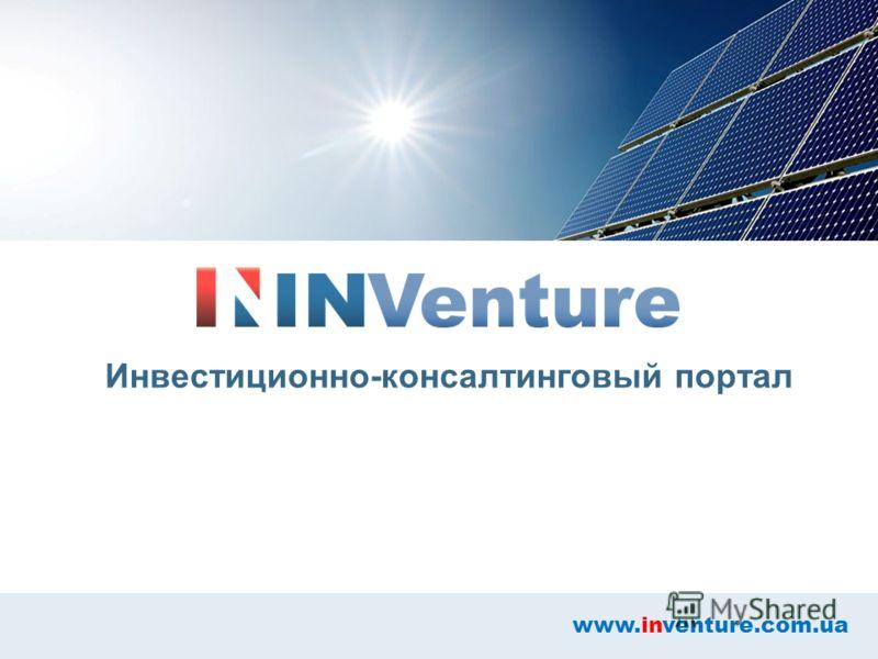 Инвестиционно-консалтинговый портал www.inventure.com.ua