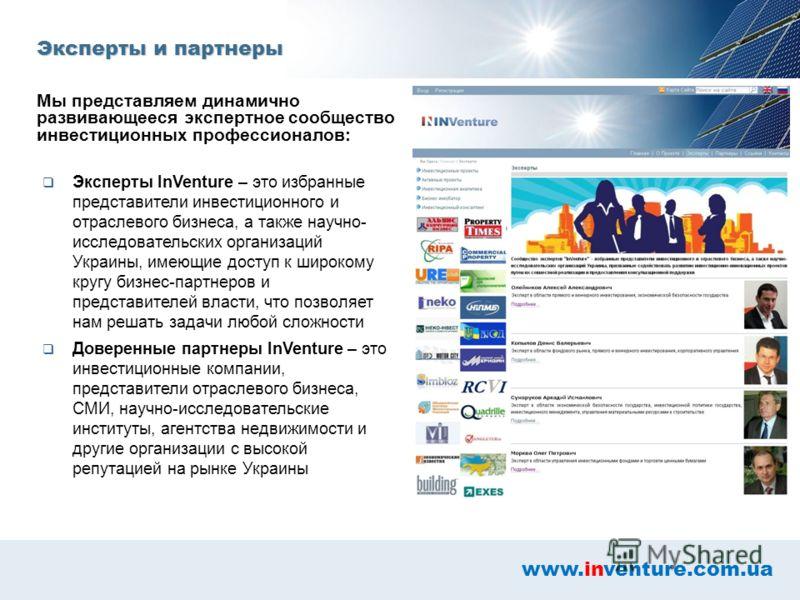 Эксперты и партнеры Эксперты InVenture – это избранные представители инвестиционного и отраслевого бизнеса, а также научно- исследовательских организаций Украины, имеющие доступ к широкому кругу бизнес-партнеров и представителей власти, что позволяет