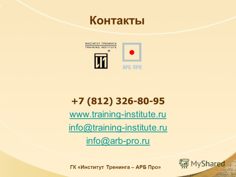 Контакты +7 (812) 326-80-95 www.training-institute.ru info@training-institute.ru info@arb-pro.ru ГК «Институт Тренинга – АРБ Про»