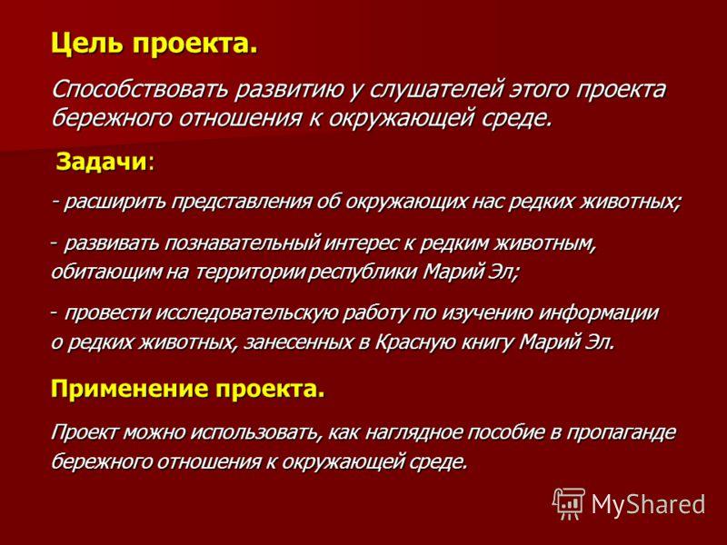 Красная книга Марий Эл Животный мир Животный мир