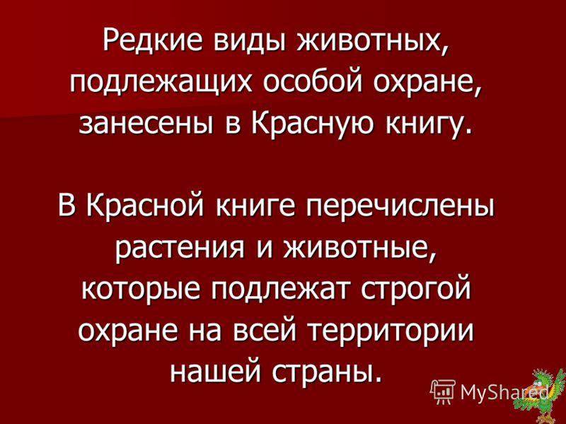 Красный цвет - это цвет опасности.
