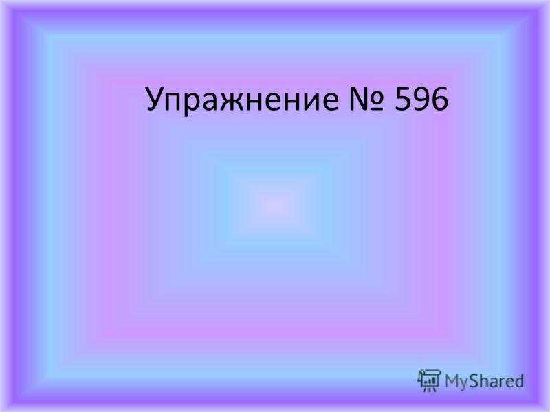 Упражнение 596
