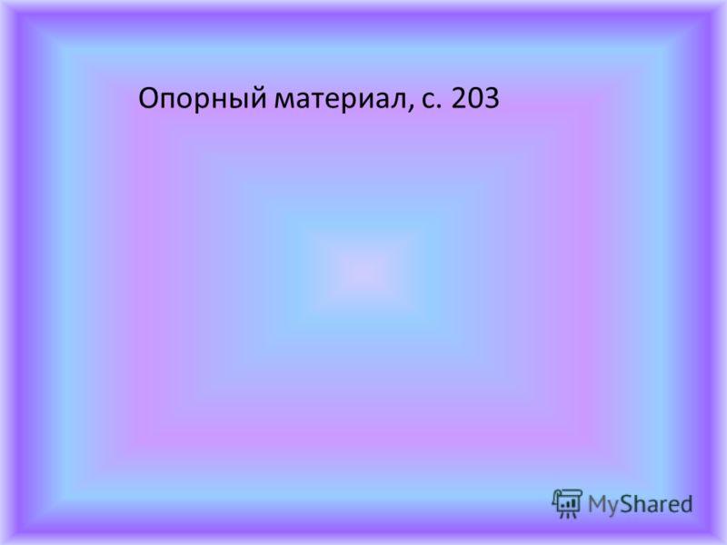 Опорный материал, с. 203