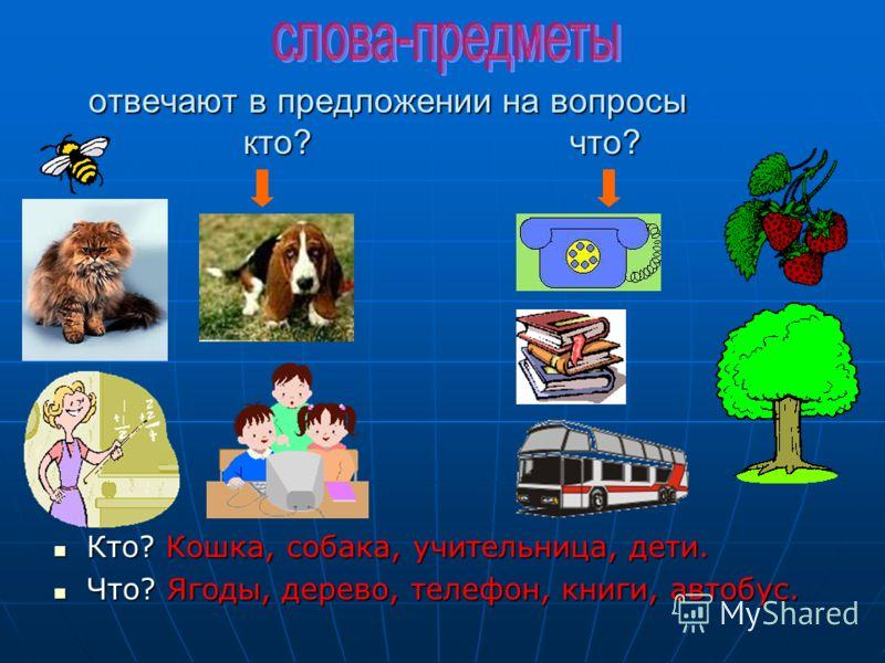 Для учащихся 1 «а» класса презентация подготовлена Солоницкой Еленой Анатольевной 2005 – 2006 уч. год