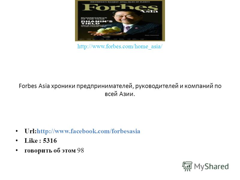 http://www.forbes.com/home_asia/ Forbes Asia хроники предпринимателей, руководителей и компаний по всей Азии. Url:http://www.facebook.com/forbesasia Like : 5316 говорить об этом 98