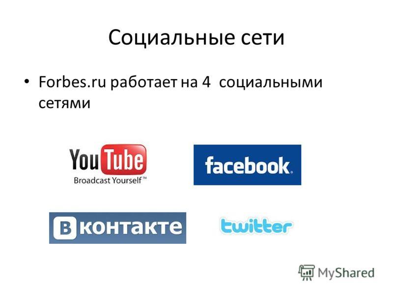 Социальные сети Forbes.ru работает на 4 социальными сетями