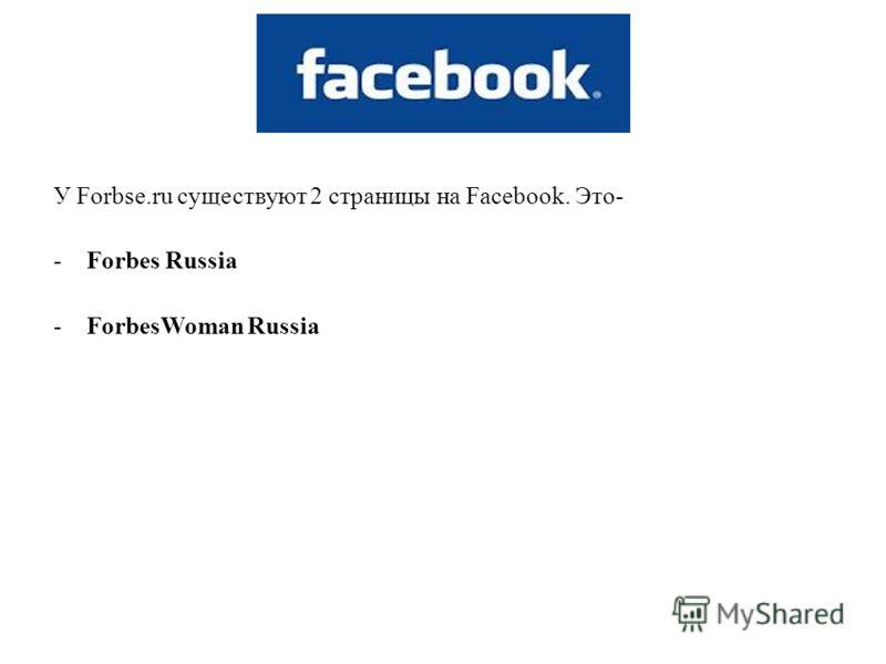 У Forbse.ru существуют 2 страницы на Facebook. Это- -Forbes Russia -ForbesWoman Russia