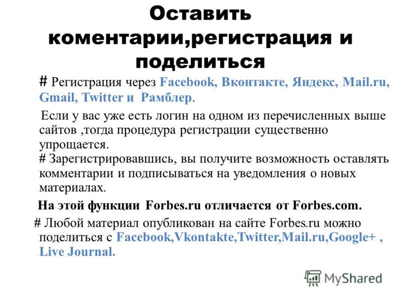 Оставить коментарии,регистрация и поделиться # Регистрация через Facebook, Вконтакте, Яндекс, Mail.ru, Gmail, Twitter и Рамблер. Если у вас уже есть логин на одном из перечисленных выше сайтов,тогда процедура регистрации существенно упрощается. # Зар