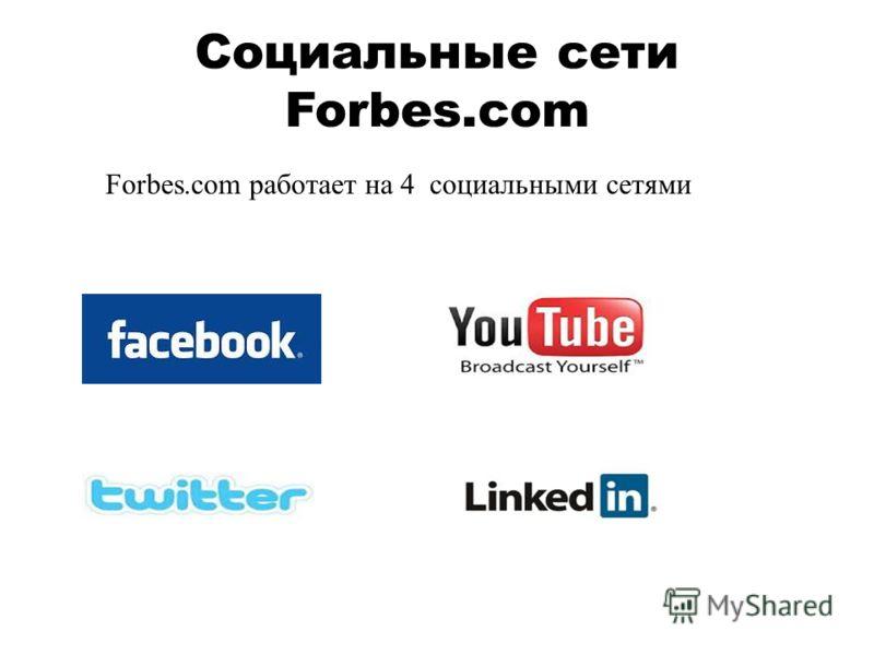 Социальные сети Forbes.com Forbes.com работает на 4 социальными сетями