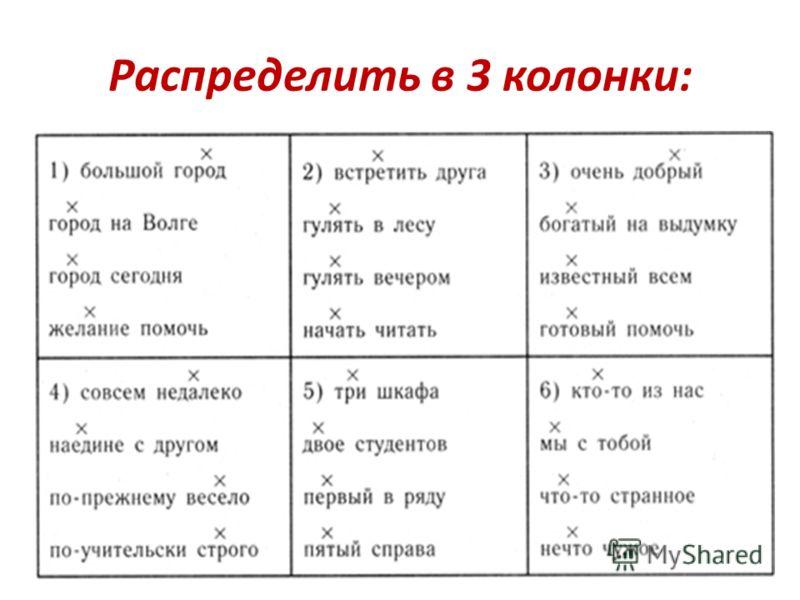 Распределить в 3 колонки: