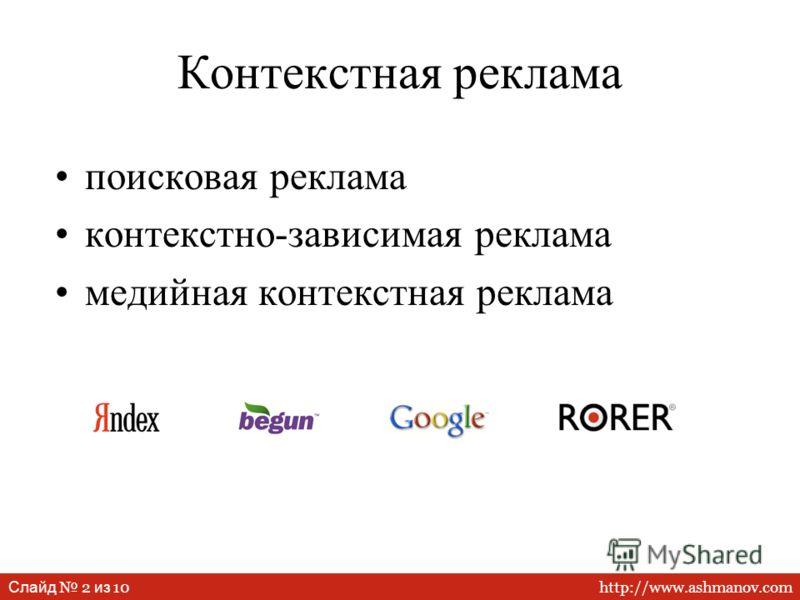 http://www.ashmanov.com Слайд 2 из 10 Контекстная реклама поисковая реклама контекстно-зависимая реклама медийная контекстная реклама