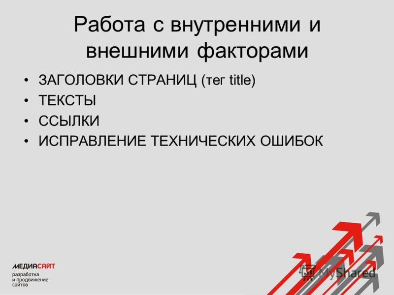 Работа с внутренними и внешними факторами ЗАГОЛОВКИ СТРАНИЦ (тег title) ТЕКСТЫ ССЫЛКИ ИСПРАВЛЕНИЕ ТЕХНИЧЕСКИХ ОШИБОК