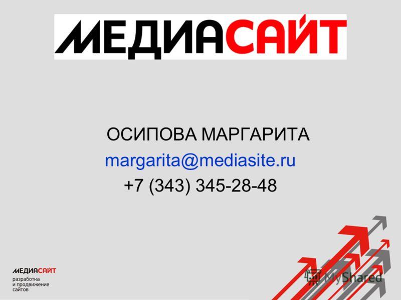 ОСИПОВА МАРГАРИТА margarita@mediasite.ru +7 (343) 345-28-48